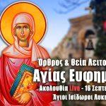 Αγία Ευφημία Ζωντανά Θεία Λειτουργία 2021