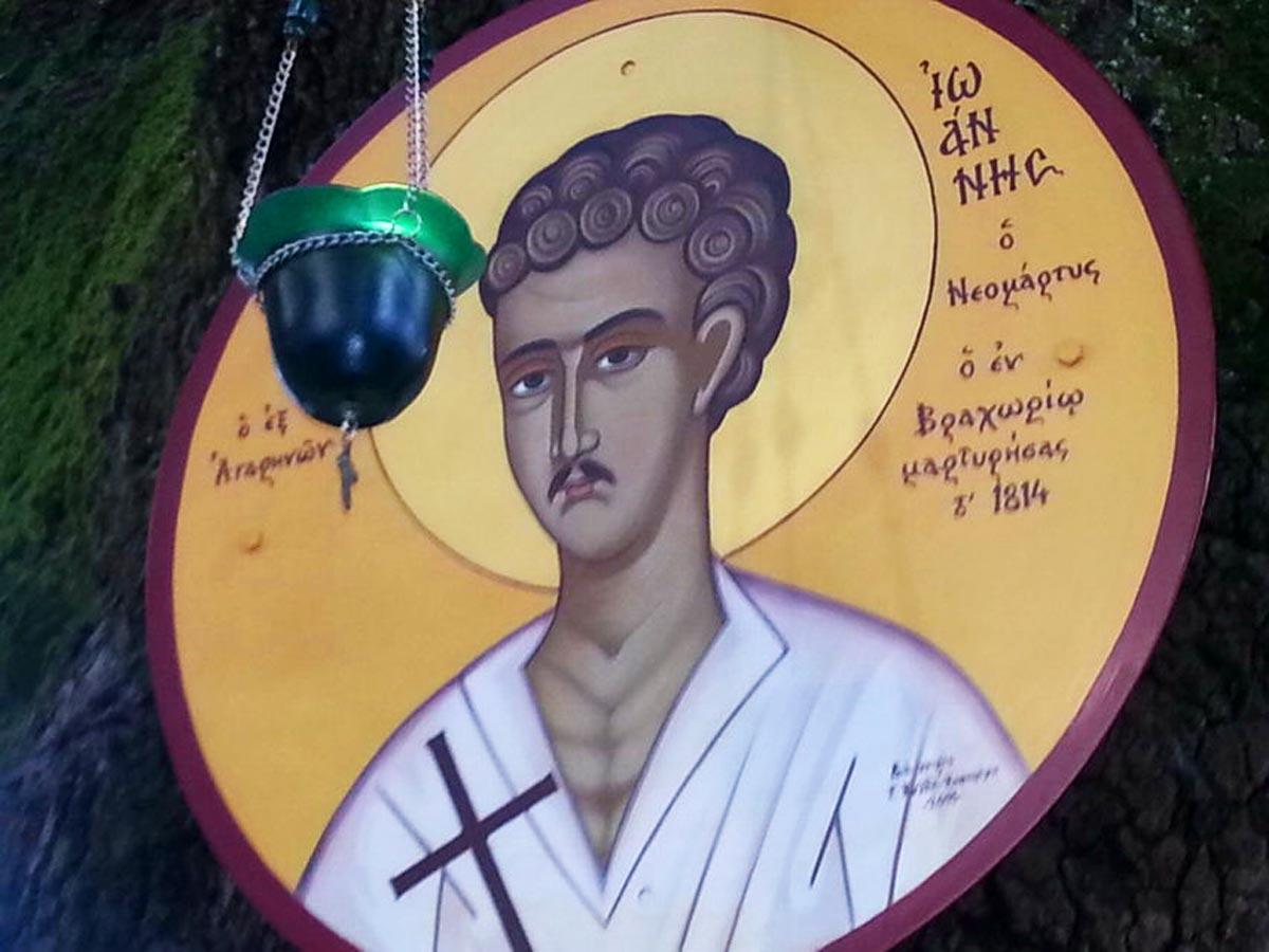 Άγιος Ιωάννης εκ Κονίτσης 23 Σεπτεμβρίου