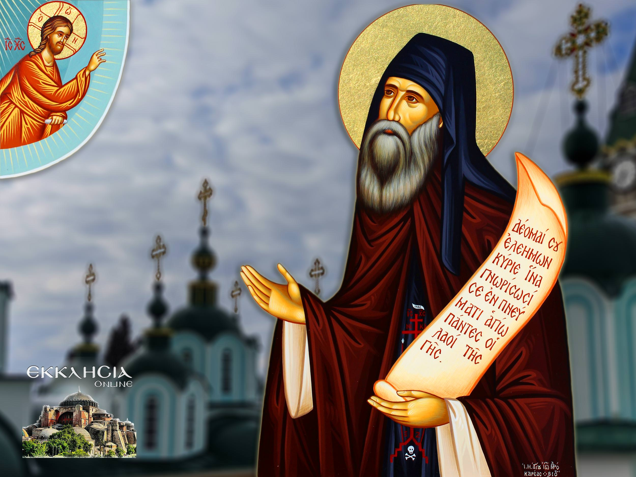Άγιος Σιλουανός ο Αγιορείτης 24 Σεπτεμβρίου