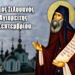 Άγιος Σιλουανός ο Αθωνίτης 24 Σεπτεμβρίου