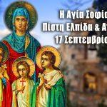 Αγία Σοφία Πίστη Ελπίδα Αγάπη 17 Σεπτεμβρίου