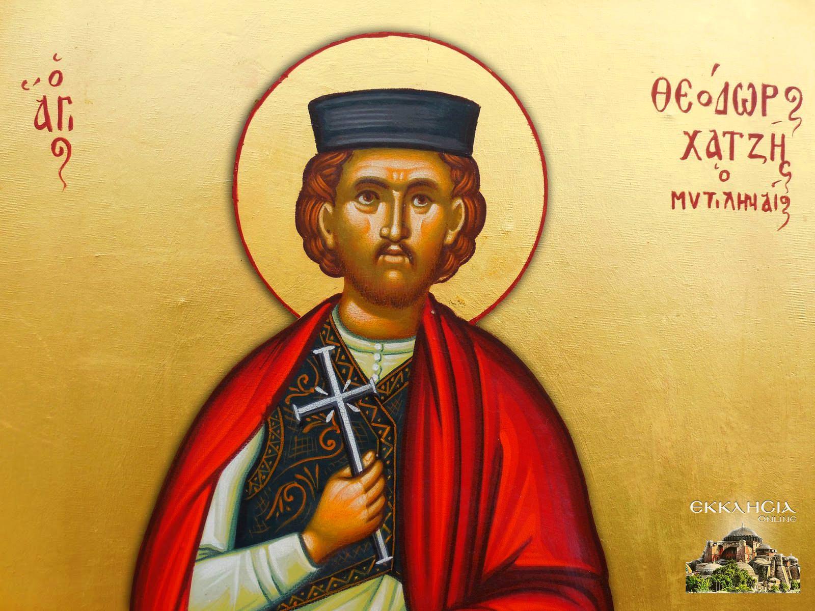 Άγιος Θεόδωρος Χατζής ο Νεομάρτυρας