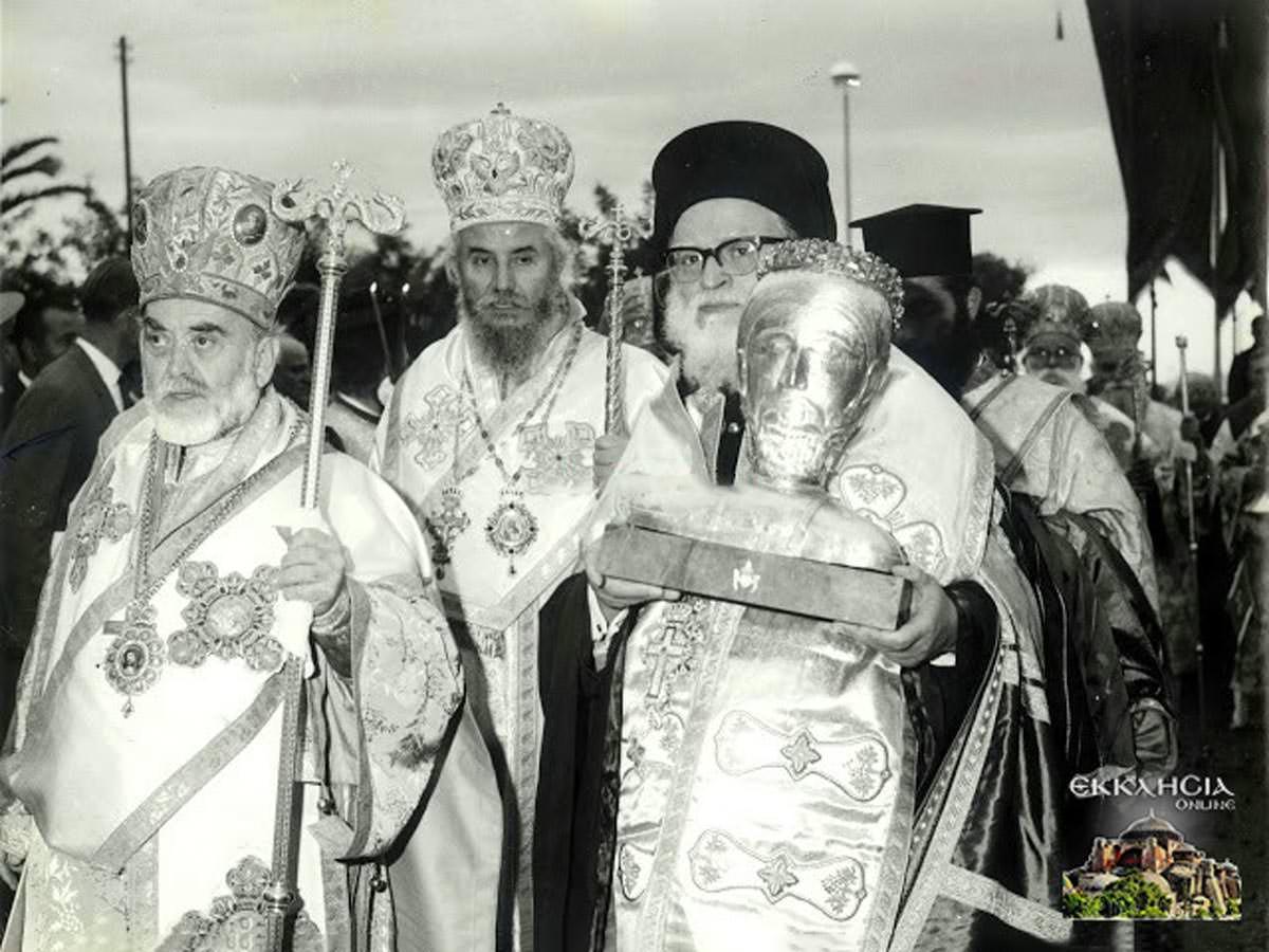 Τιμία κάρα του Αποστόλου Ανδρέα 1964