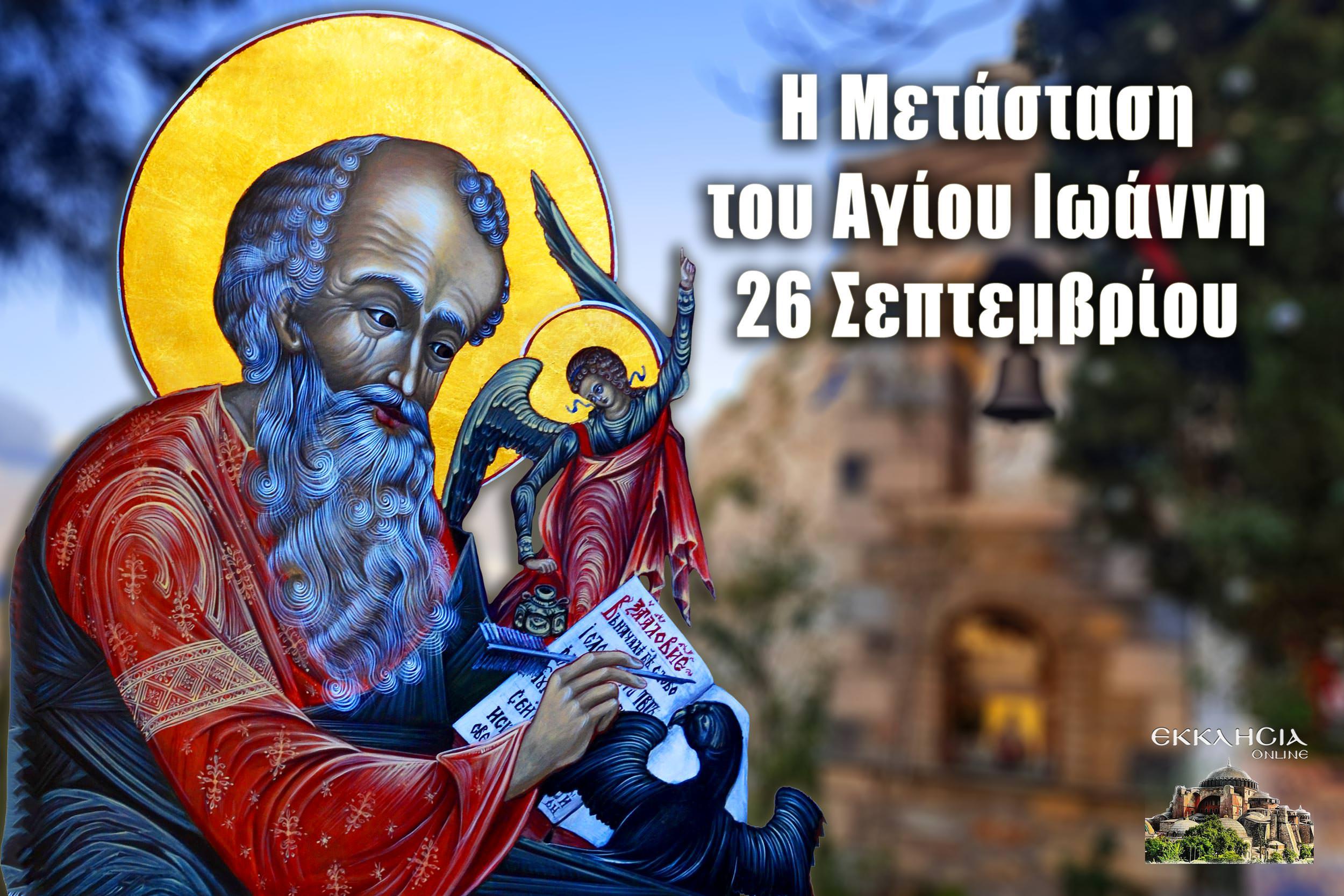 Μετάσταση Αγίου Ιωάννου 26 Σεπτεμβρίου