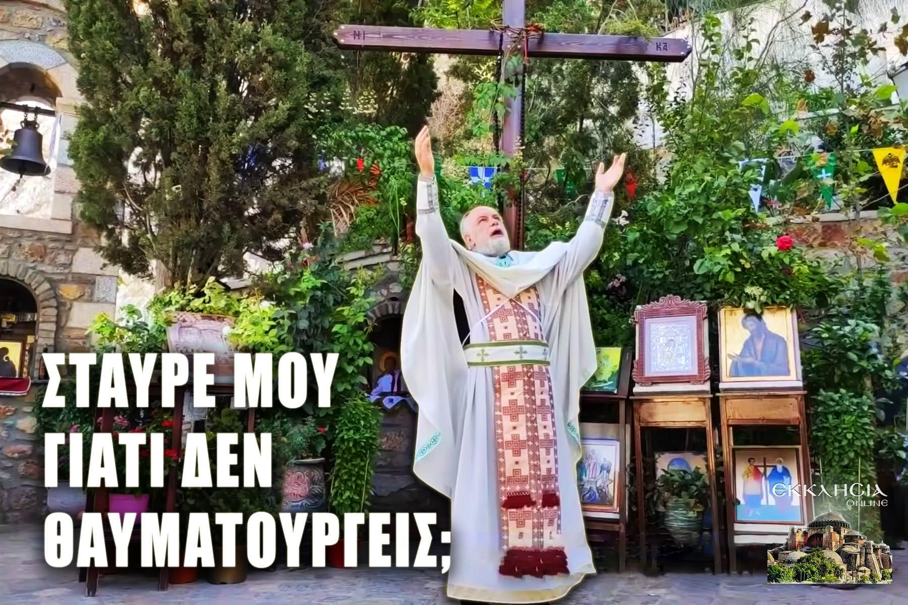 Δημήτριος Λουπασάκης Σταυρός