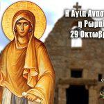 Αγία Αναστασία Ρωμαία 29 Οκτωβρίου