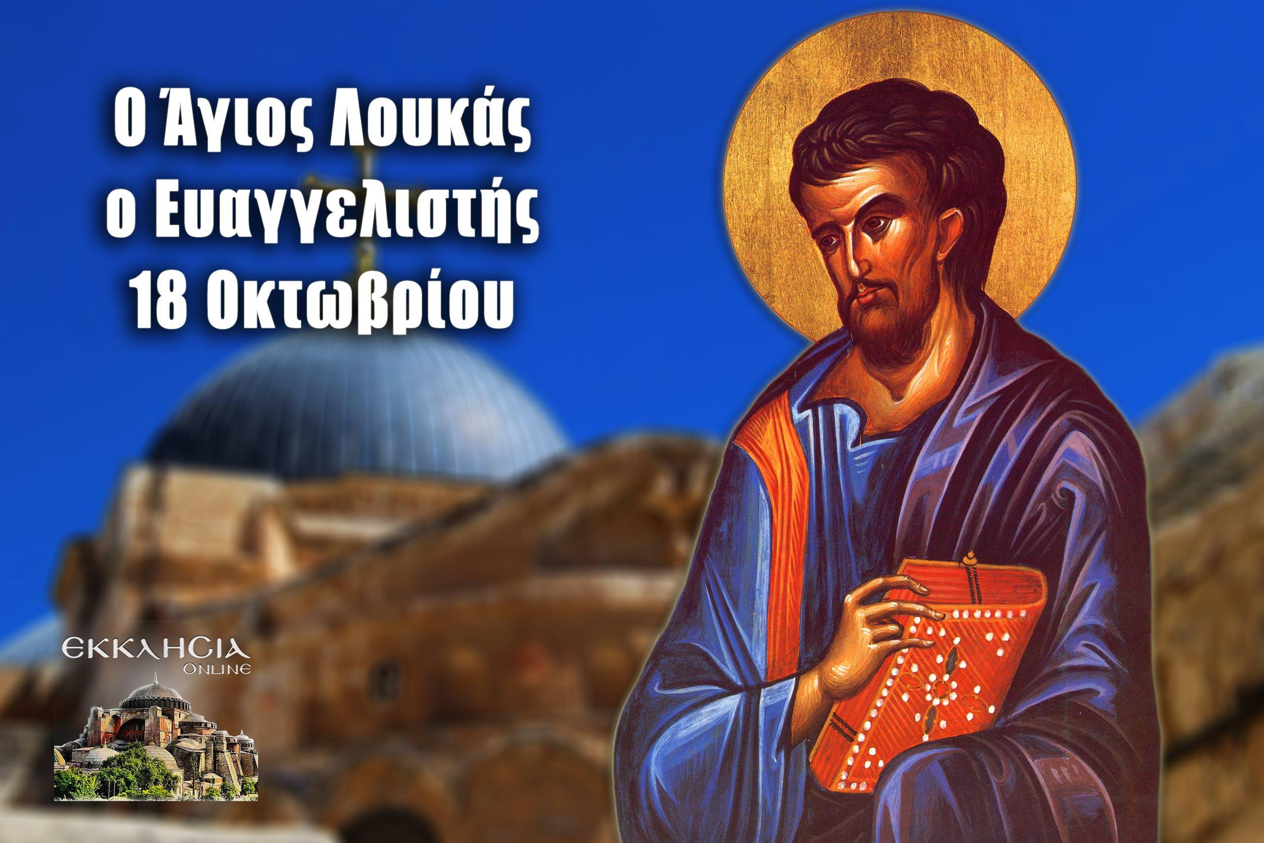 Άγιος Λουκάς ο Απόστολος