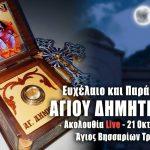 Ιερό Λείψανο Αγίου Δημητρίου Ευχέλαιο Live