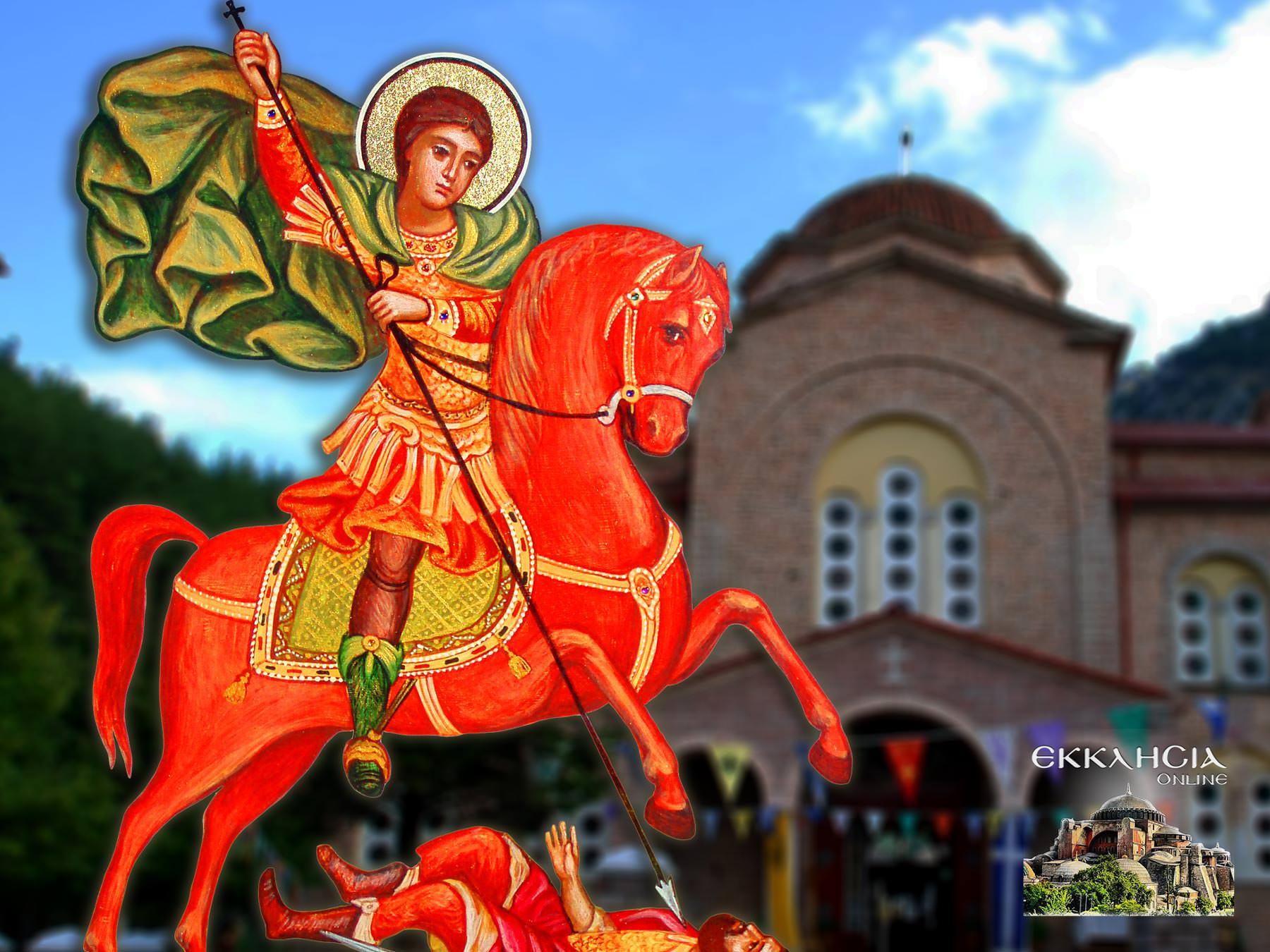 Άγιος Δημήτριος Μυροβλύτης 26 Οκτωβρίου
