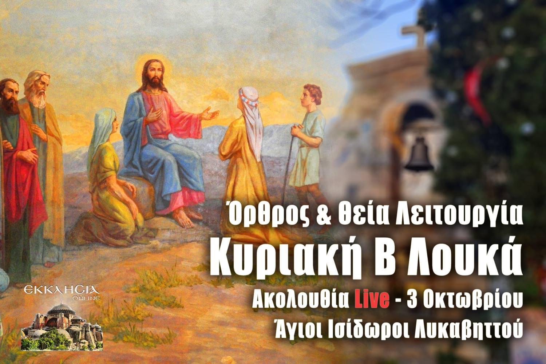 Κυριακή Β Λουκά Ζωντανά Θεία Λειτουργία 2021