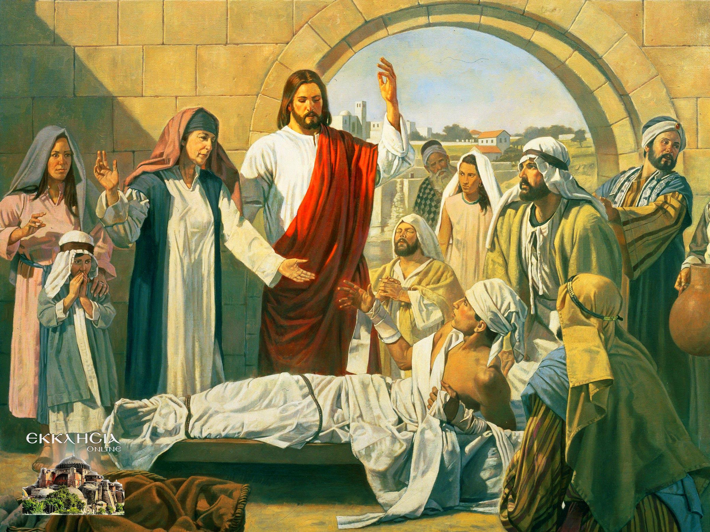 Η ανάσταση του γιου της χήρας στη Ναΐν Κυριακή Γ Λουκά