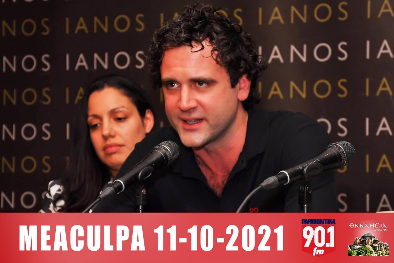 11 Οκτωβρίου 2021 MEACULPA