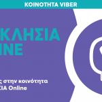 ΕΚΚΛΗΣΙΑ Online viber